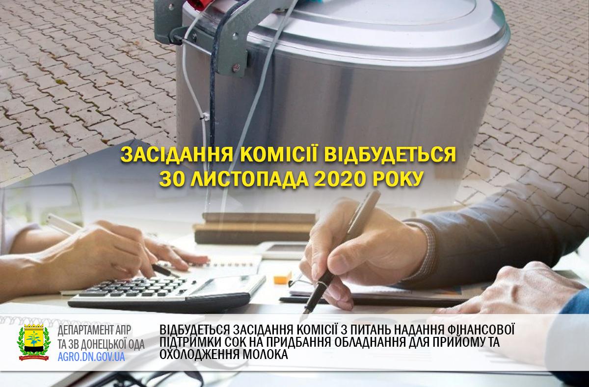 30.11.2020 року відбудеться засідання комісії з питань надання фінансової підтримки СОК на придбання обладнання для прийому та охолодження молока