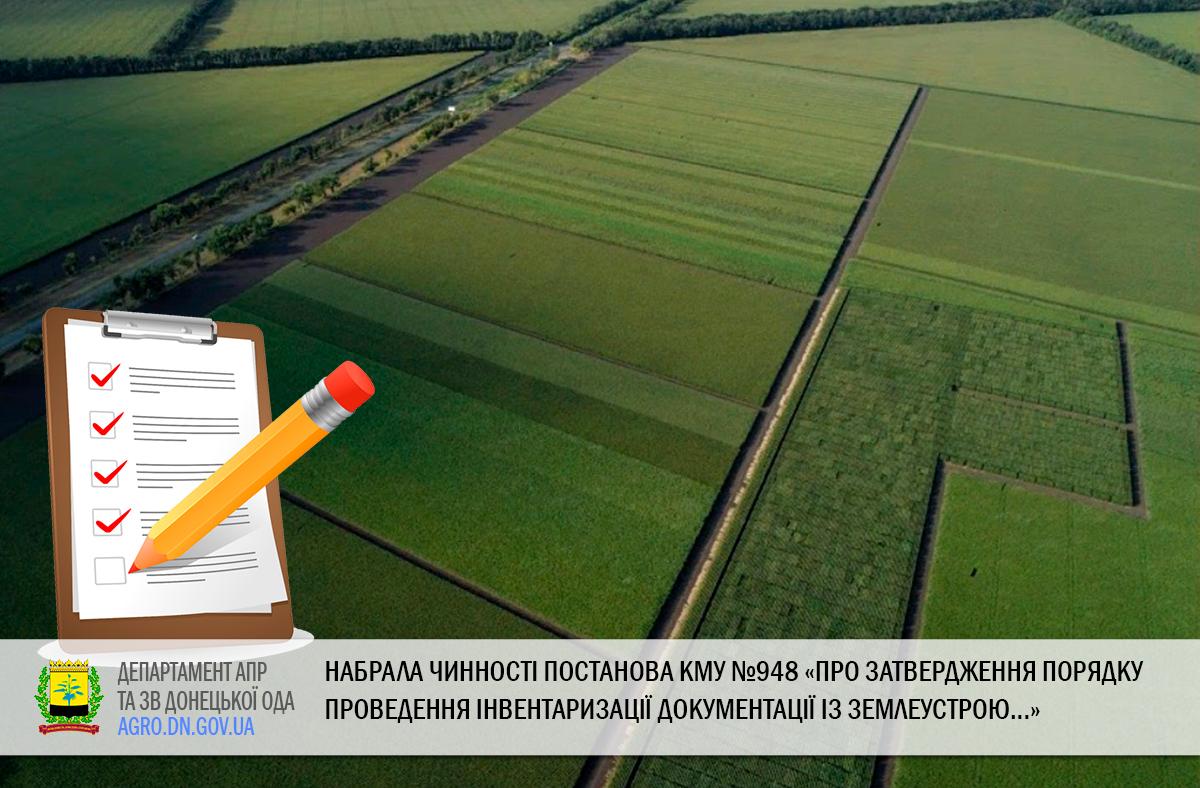 """Набрала чинності постанова КМУ №948 «Про затвердження Порядку проведення інвентаризації документації із землеустрою.."""""""