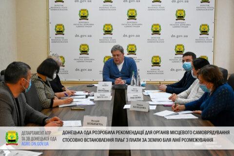 Донецька ОДА розробила рекомендації для органів місцевого самоврядування стосовно встановлення пільг з плати за землю біля лінії розмежування