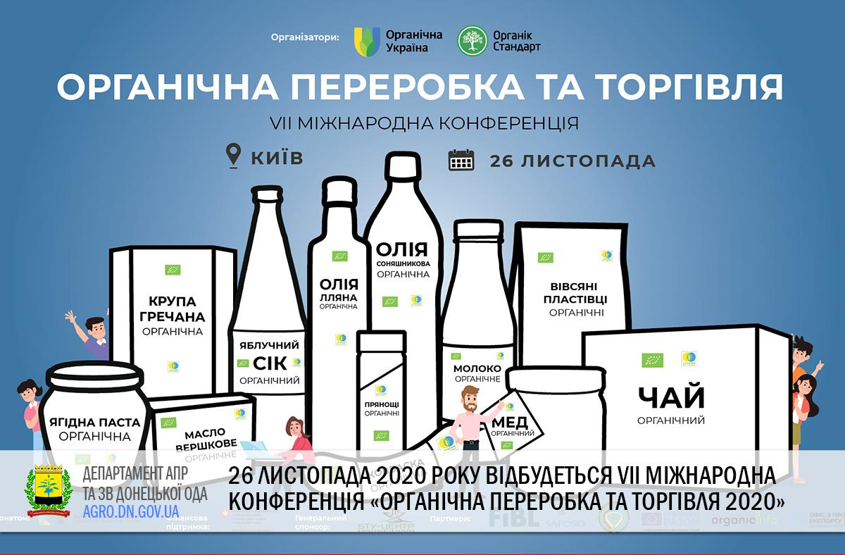 26 листопада 2020 року відбудеться VII Міжнародна конференція «Органічна переробка та торгівля 2020»
