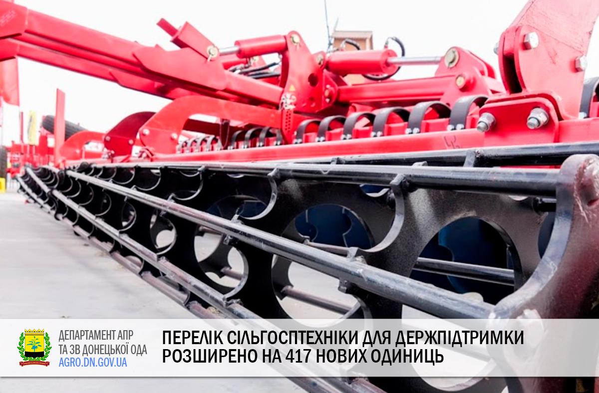 Перелік сільгосптехніки для держпідтримки розширено на 417 нових одиниць