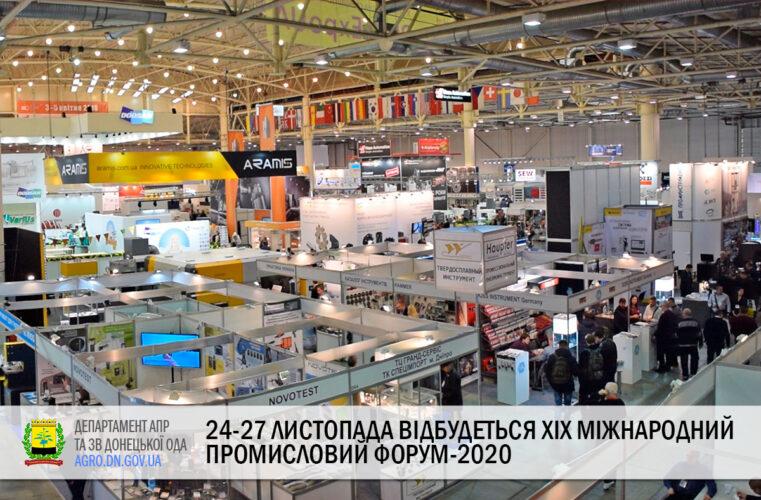 24-27 листопада відбудеться XIX Міжнародний промисловий форум-2020