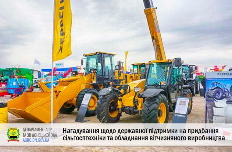 Нагадування щодо державної підтримки на придбання сільгосптехніки та обладнання вітчизняного виробництва
