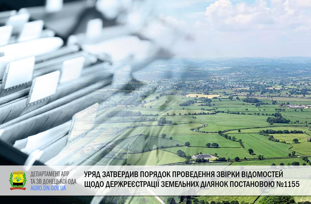 Уряд затвердив Порядок проведення звірки відомостей щодо держреєстрації земельних ділянок постановою №1155