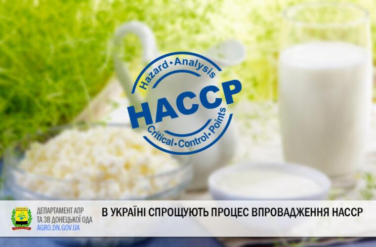 В Україні спрощують процес впровадження НАССР