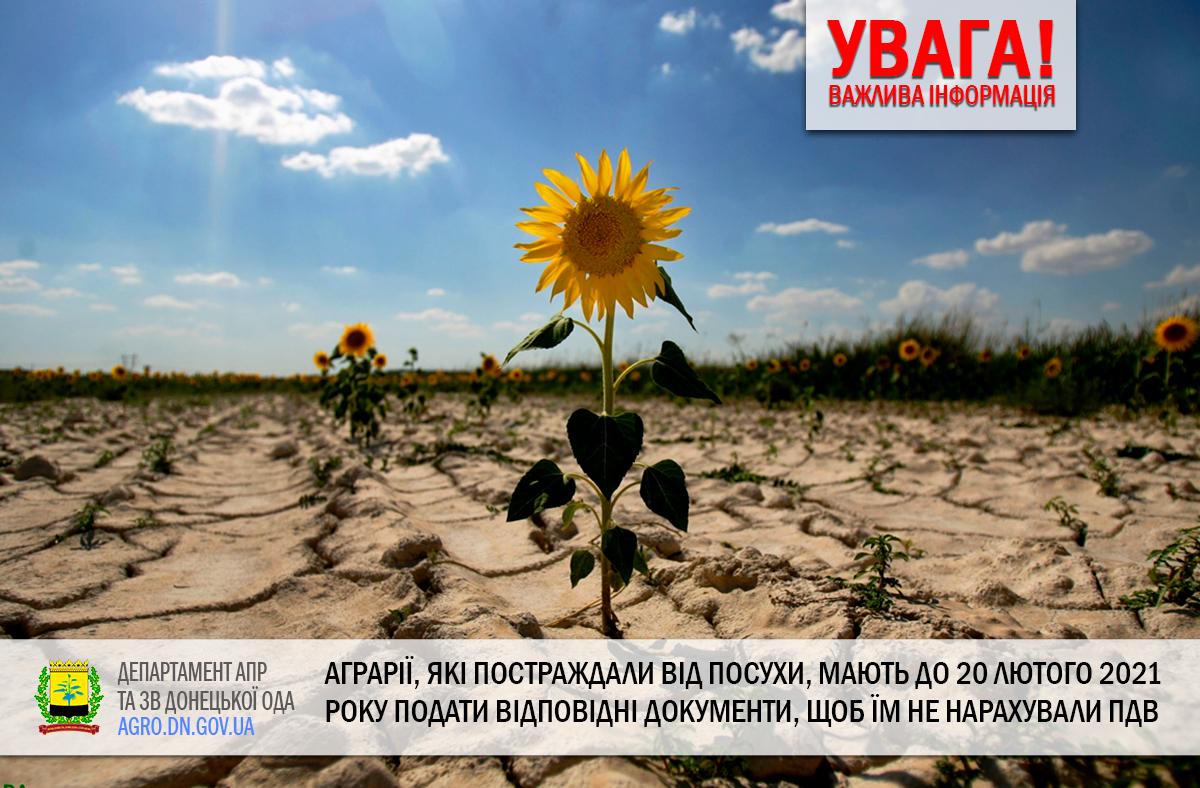 Аграрії, які постраждали від посухи, мають до 20 лютого 2021 року подати відповідні документи, щоб їм не нарахували ПДВ