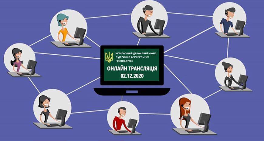 Запрошуємо долучитися до онлайн трансляції засідання комісії Укрдержфонду щодо надання держпідтримки фермерам