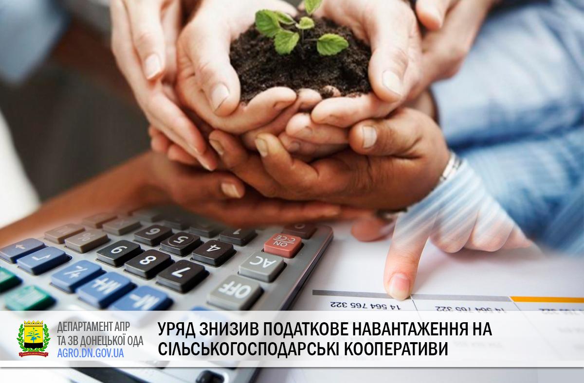 Уряд знизив податкове навантаження на сільськогосподарські кооперативи