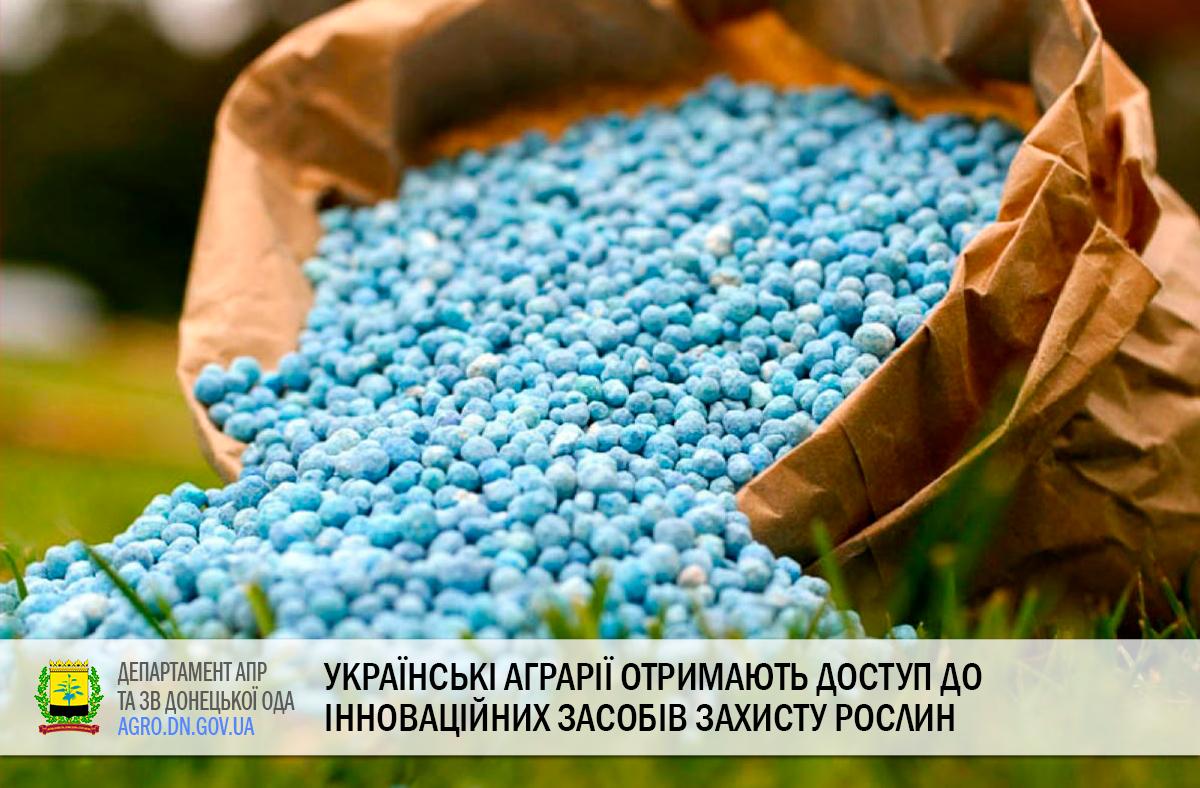 Українські аграрії отримають доступ до інноваційних засобів захисту рослин