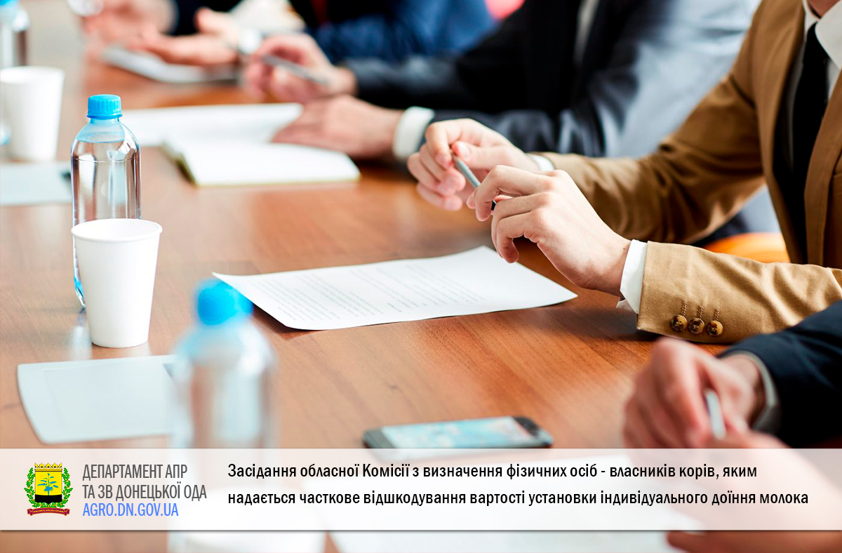 Засідання обласної Комісії з визначення фізичних осіб - власників корів, яким надається часткове відшкодування вартості установки індивідуального доїння молока