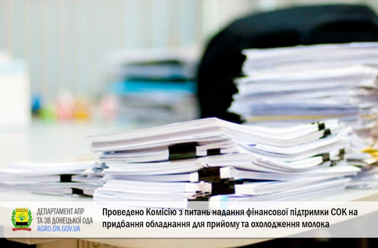Проведено Комісію з питань надання фінансової підтримки СОК на придбання обладнання для прийому та охолодження молока