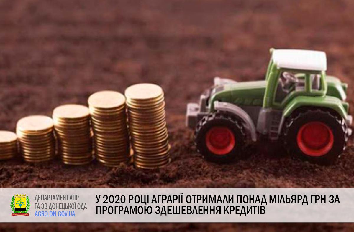У 2020 році аграрії отримали понад мільярд грн за програмою здешевлення кредитів