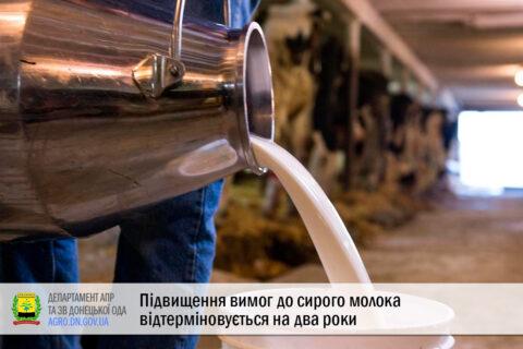 Підвищення вимог до сирого молока відтерміновується на два роки