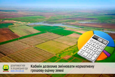 Кабмін дозволив змінювати нормативну грошову оцінку землі постановою № 6