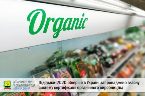 Підсумки-2020: Вперше в Україні запроваджено власну систему сертифікації органічного виробництва