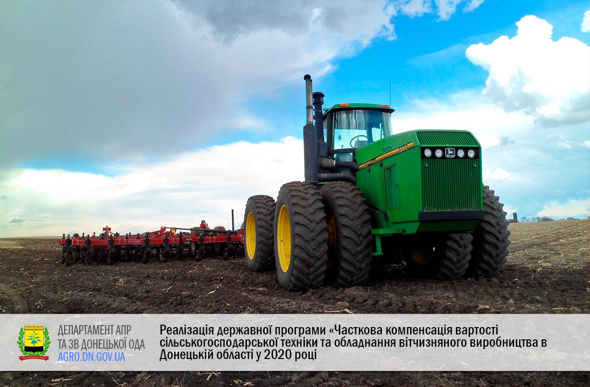 Реалізація державної програми «Часткова компенсація вартості сільськогосподарської техніки та обладнання вітчизняного виробництва в Донецькій області у 2020 році