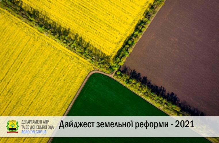 Дайджест земельної реформи - 2021