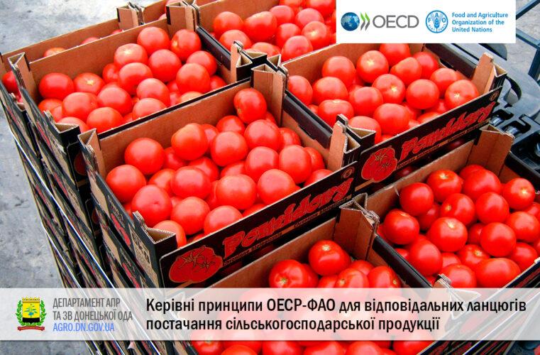 Керівні принципи ОЕСР-ФАО для відповідальних ланцюгів постачання сільськогосподарської продукції