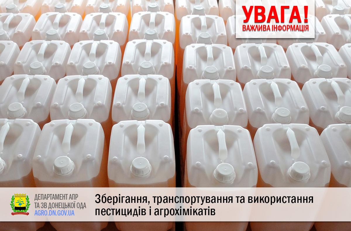 Зберігання, транспортування та використання пестицидів і агрохімікатів
