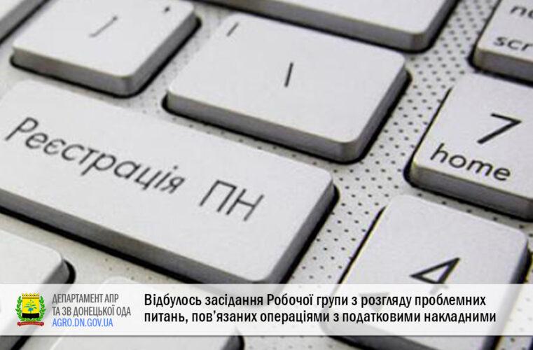 Відбулось засідання Робочої групи з розгляду проблемних питань, пов'язаних операціями з податковими накладними