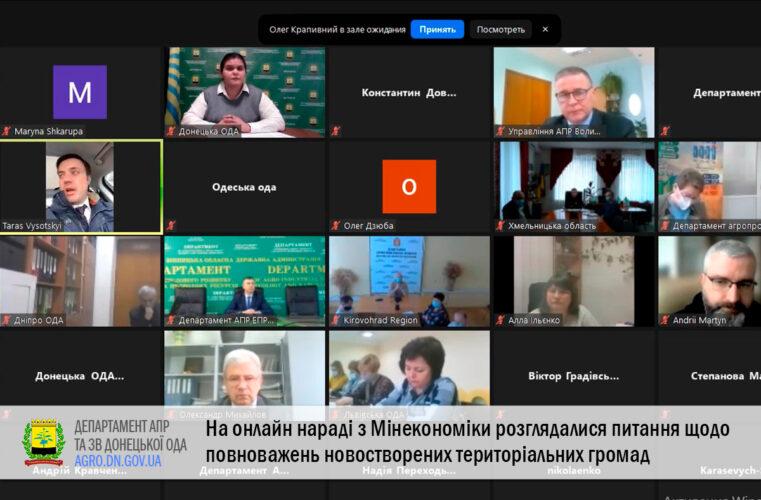 На онлайн нараді з Мінекономіки розглядалися питання щодо повноважень новостворених територіальних громад