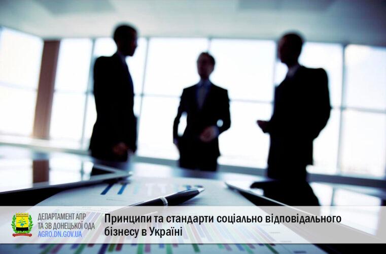 Принципи та стандарти соціально відповідального бізнесу в Україні