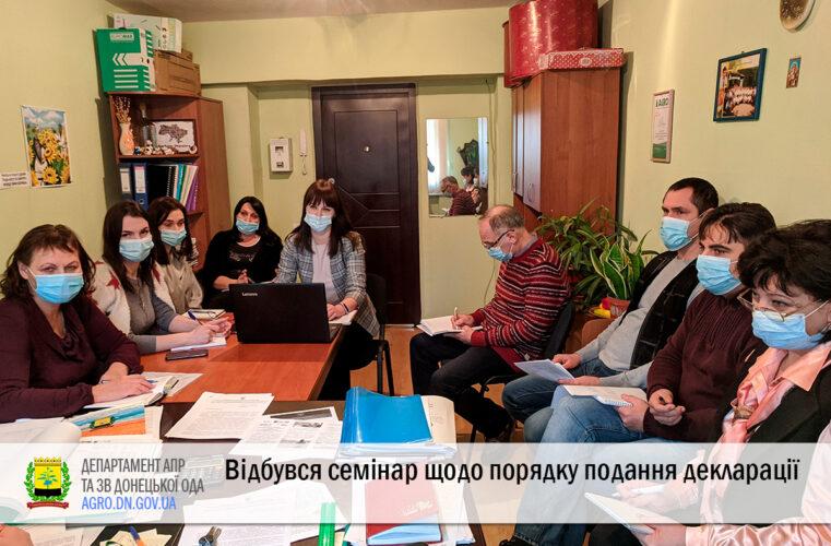 Відбувся семінар щодо порядку подання декларації