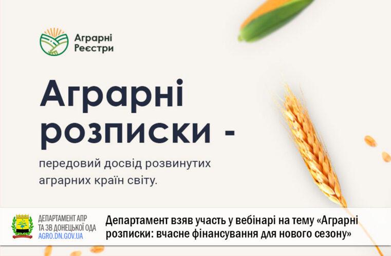 Департамент взяв участь у вебінарі на тему «Аграрні розписки: вчасне фінансування для нового сезону»