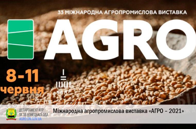 З 8 по 11 червня 2021 року. Міжнародна агропромислова виставка «АГРО – 2021»
