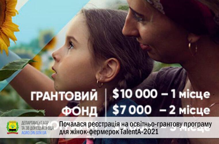 Почалася реєстрація на освітньо-грантову програму для жінок-фермерок TalentA-2021