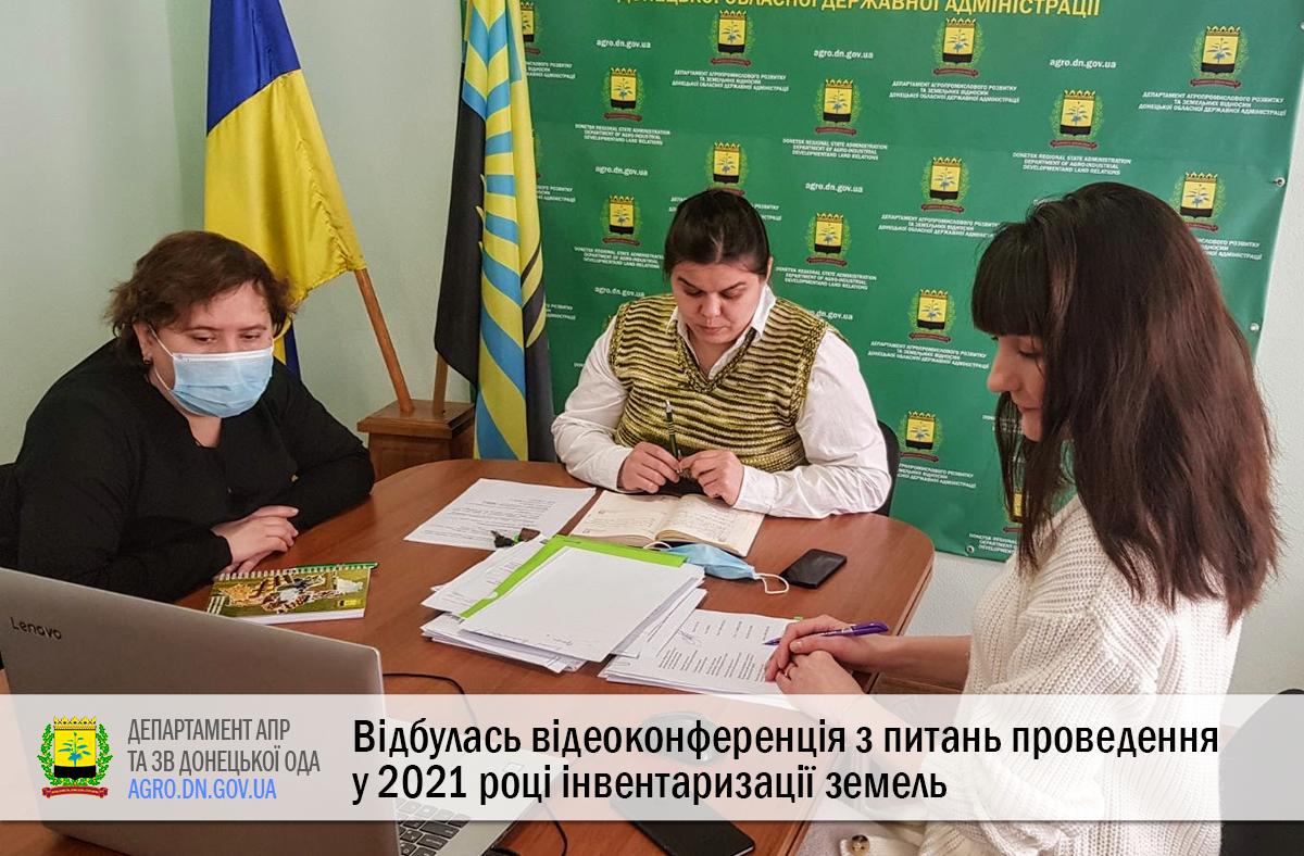 Відбулась відеоконференція з питань проведення у 2021 році інвентаризації земель