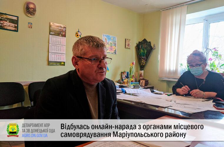 Відбулась онлайн-нарада з органами місцевого самоврядування Маріупольського району