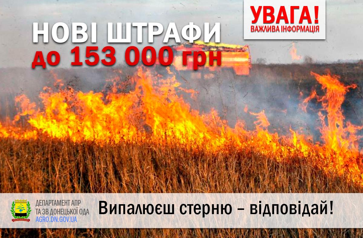 Випалюєш стерню – відповідай! Штрафи до 153 000 грн