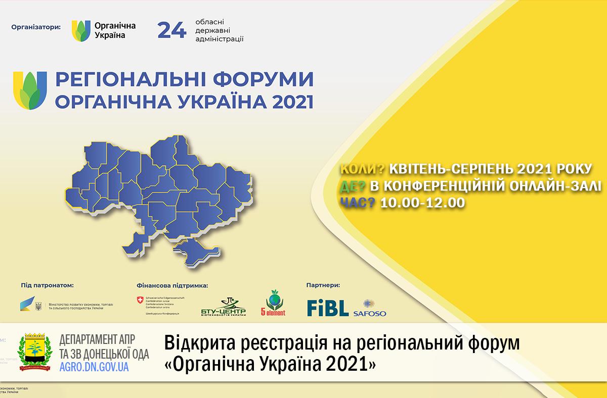 Відкрита реєстрація на регіональний форум «Органічна Україна 2021»