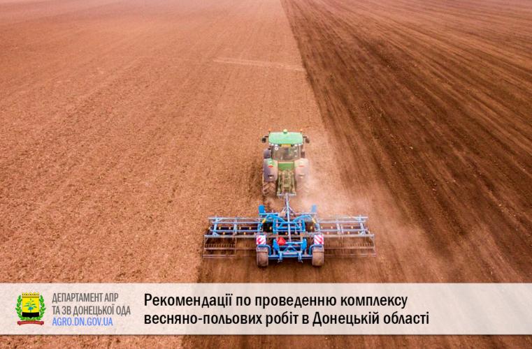 Рекомендації по проведенню комплексу весняно-польових робіт в Донецькій області