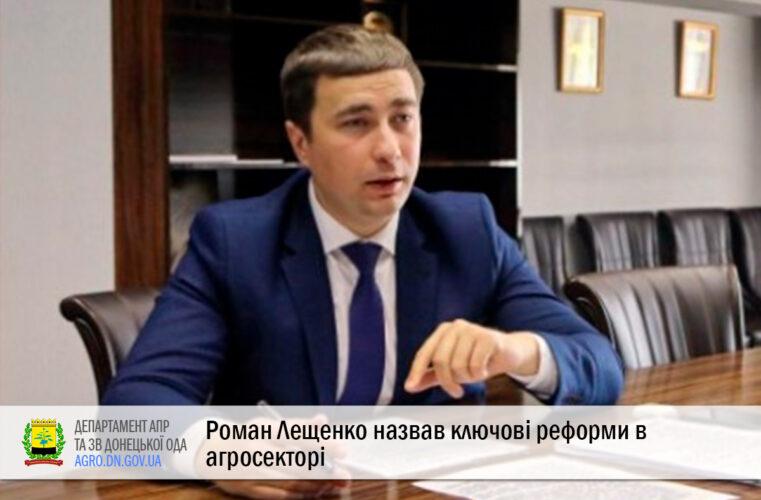 Роман Лещенко назвав ключові реформи в агросекторі