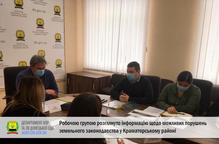 Робочою групою розглянуто інформацію щодо можливих порушень земельного законодавства у Краматорському районі