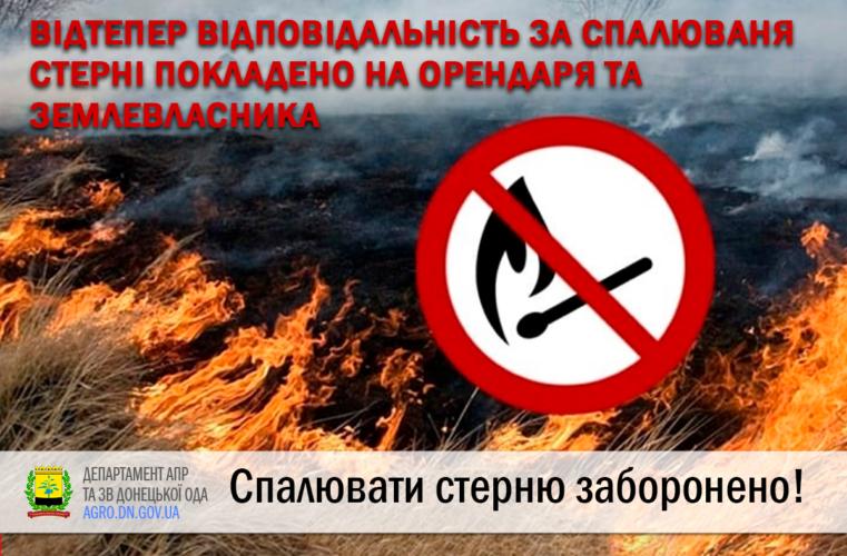 Спалювати стерню заборонено!