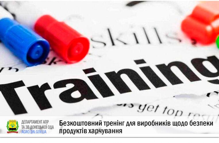 Тренінг з підготовки підприємств до виконання вимог до безпечності харчової продукції, які висуваються на міжнародних ринках