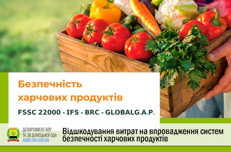 Відшкодування витрат на впровадження систем безпечності харчових продуктів