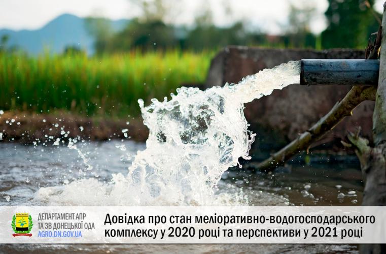 Стан меліоративно-водогосподарського комплексу Донецької області