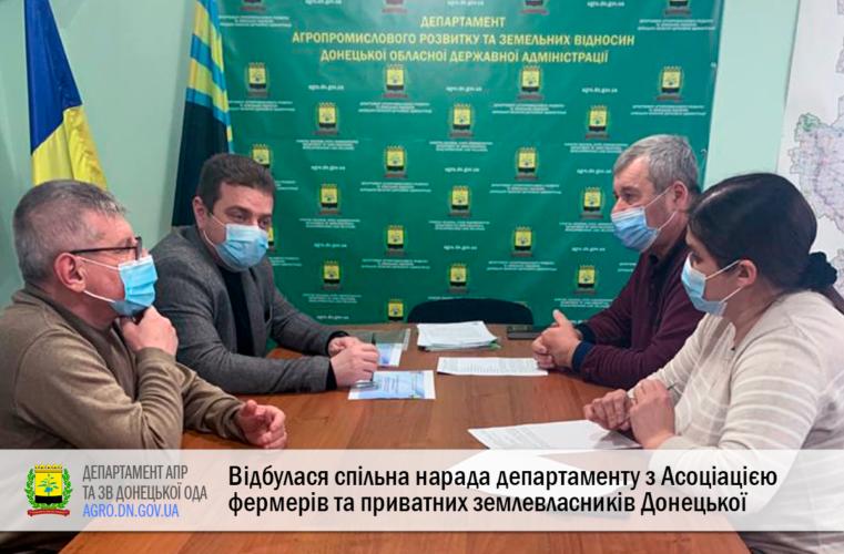 Відбулася спільна нарада департаменту з Асоціацією фермерів та приватних землевласників Донецької області
