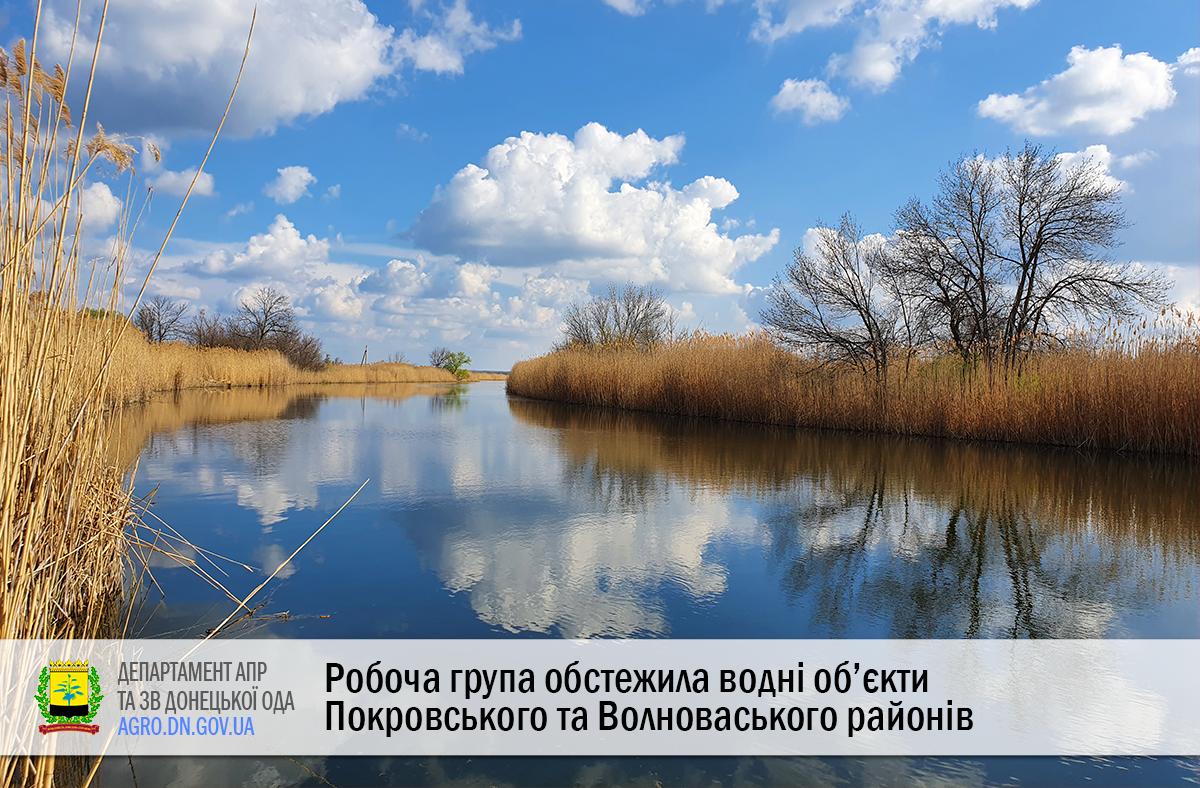 Робоча група обстежила водні об'єкти Покровського та Волноваського районів