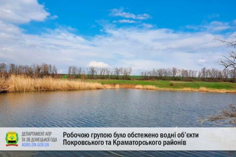 Робочою групою було обстежено водні об'єкти Покровського та Краматорського районів