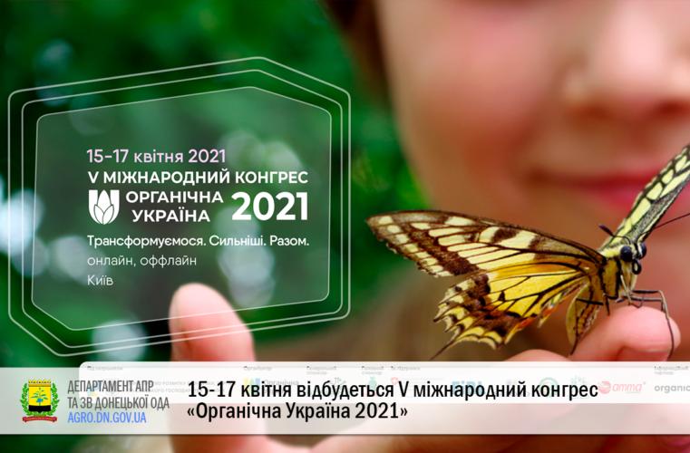 15-17 квітня відбудетьсяV міжнародний конгрес«Органічна Україна 2021»