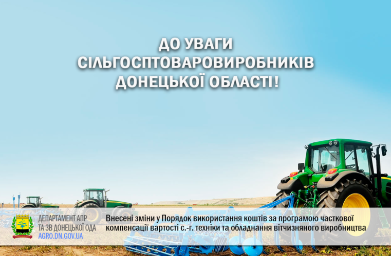 Внесені зміни у Порядок використання коштів за програмою часткової компенсації вартості сільськогосподарської техніки та обладнання вітчизняного виробництва