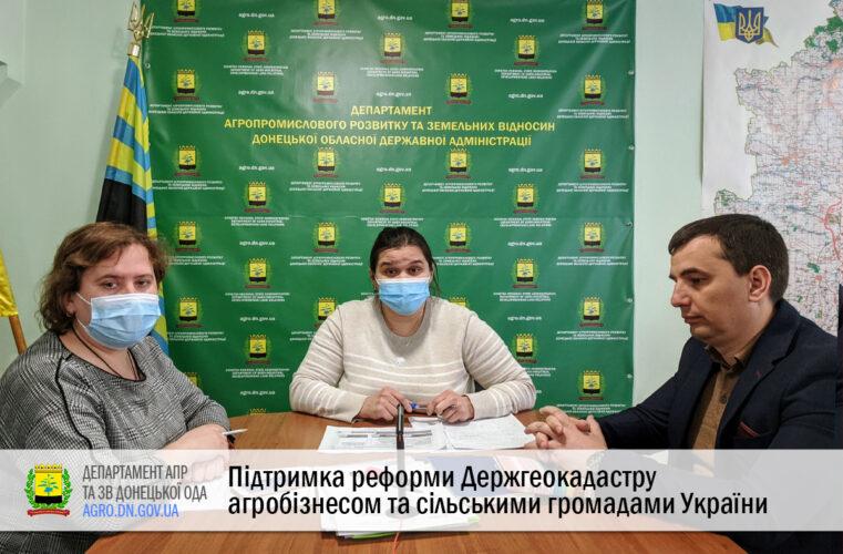 Підтримка реформи Держгеокадастру  агробізнесом та сільськими громадами України