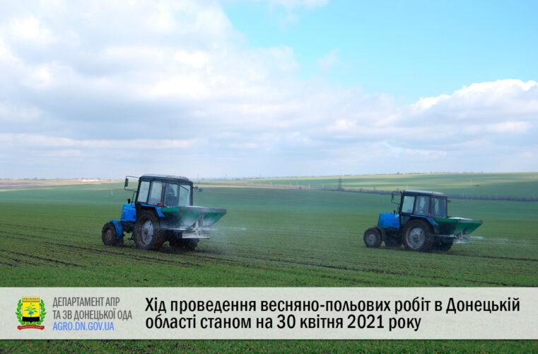 Хід проведення весняно-польових робіт в Донецькій області станом на 30 квітня 2021 року