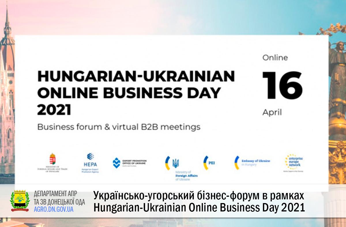 Українсько-угорський бізнес-форум в рамках Hungarian-Ukrainian Online Business Day 2021