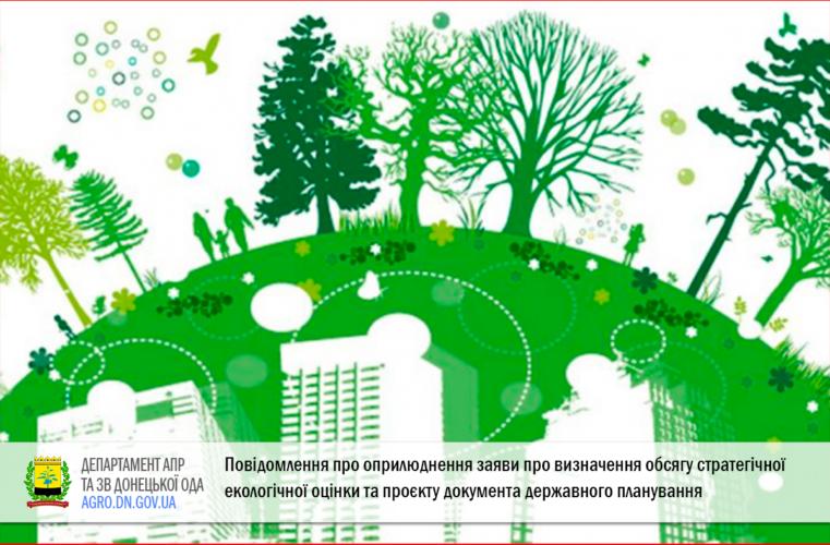 Повідомлення про оприлюднення заяви про визначення обсягу стратегічної екологічної оцінки та проєкту документа державного планування